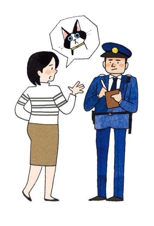 警察と保健所に届出