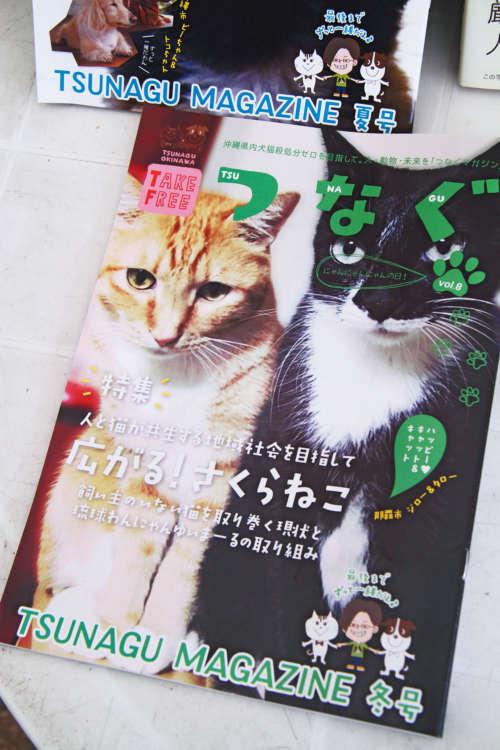 人と動物、未来を繋ぐ『つなぐマガジン』は沖縄の多くの店舗に設置されている