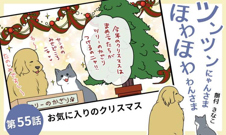 第55話:お気に入りのクリスマス