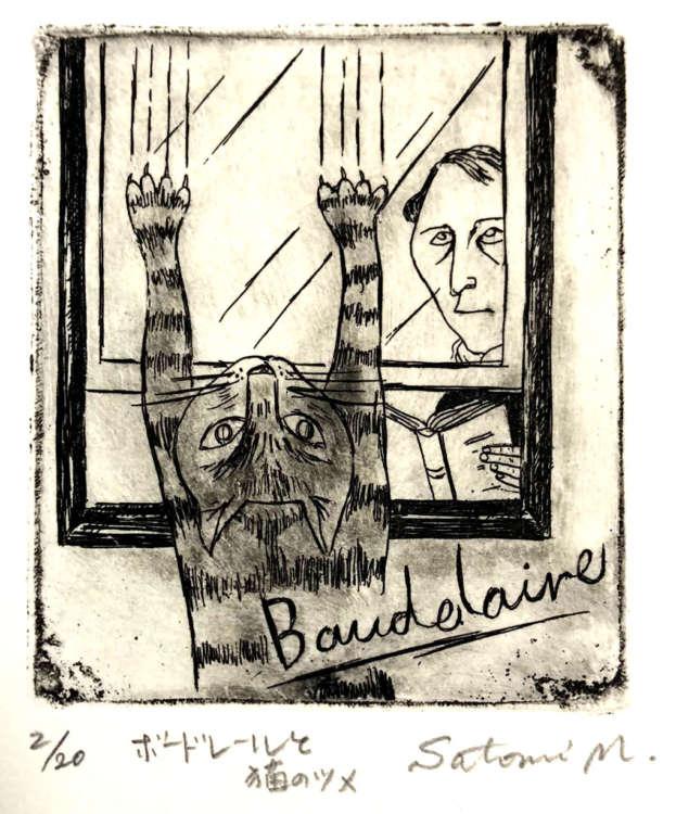 『悪の華』で知られる詩人と猫の組み合わせ『ボードレールと猫のツメ』