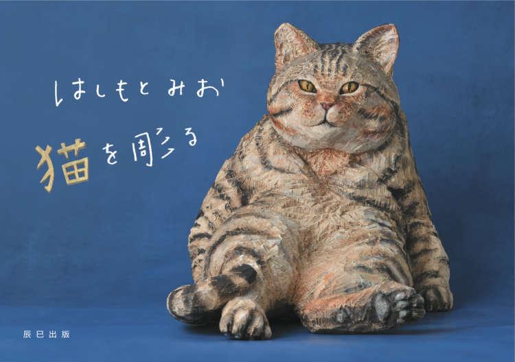 本物のような温かみに癒される♪ 50匹以上の猫の彫刻集「はしもと みお 猫を彫る」