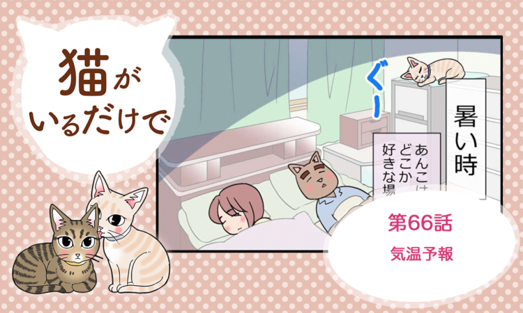 【まんが】第66話:【気温予報】まんが描き下ろし連載♪ 猫がいるだけで(著者:暁龍)