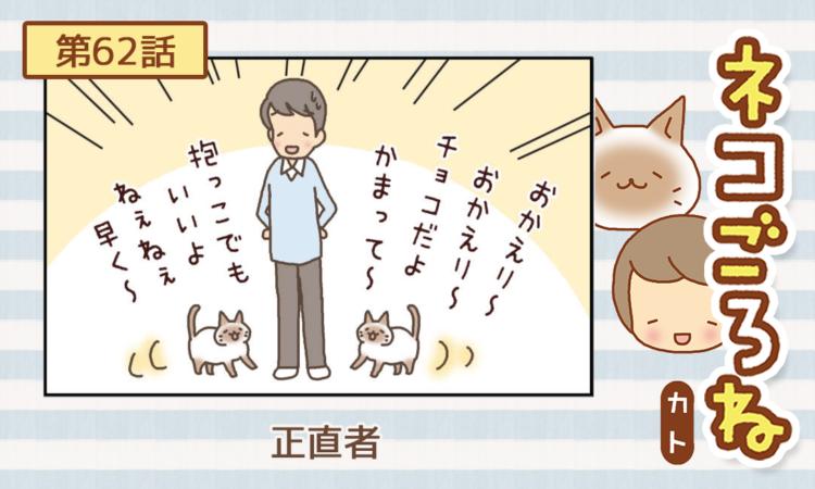 【まんが】第62話:【正直者】まんが描き下ろし連載♪ ネコごろね(著者:カト)