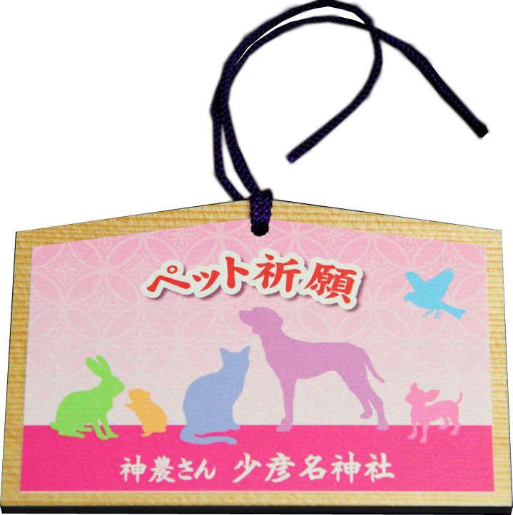 ペット祈願の絵馬は初穂料1,000円