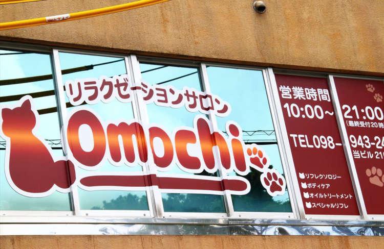 リラクゼーションサロンOmochi