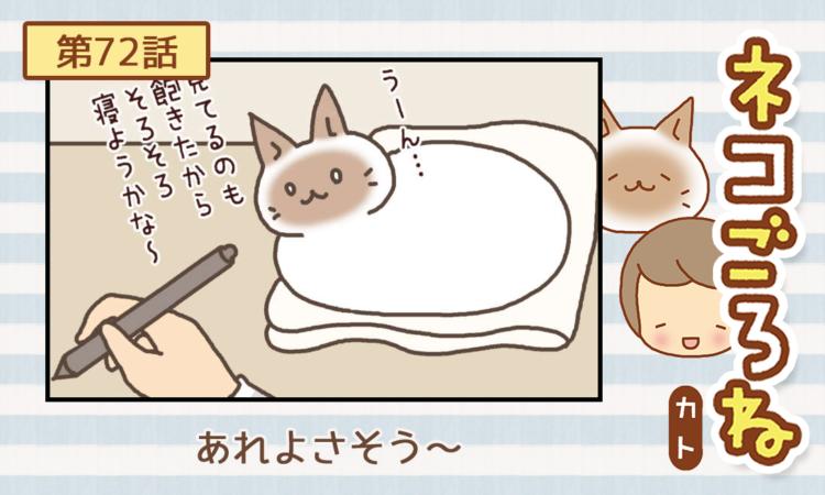 【まんが】第72話:【あれよさそう~】まんが描き下ろし連載♪ ネコごろね(著者:カト)