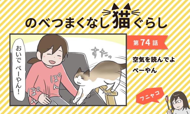 【まんが】第74話:【空気を読んでよぺーやん】まんが描き下ろし連載♪ のべつまくなし猫ぐらし