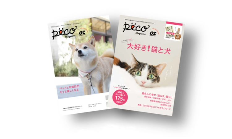 ついにPECOが雑誌に! スター犬猫175匹が大集合した、かわいすぎるマガジン発売♡