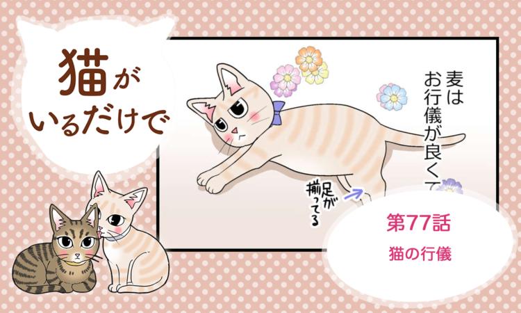 【まんが】第77話:【猫の行儀】まんが描き下ろし連載♪ 猫がいるだけで(著者:暁龍)