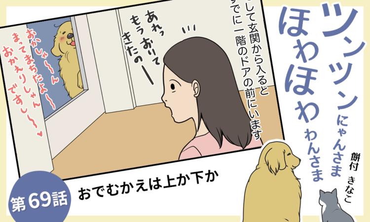 【まんが】第69話:【おでむかえは上か下か】まんが描き下ろし連載♪ ツンツンにゃんさま ほわほわわん