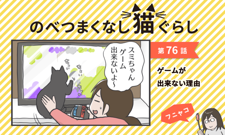 【まんが】第76話:【ゲームが出来ない理由】まんが描き下ろし連載♪ のべつまくなし猫ぐらし