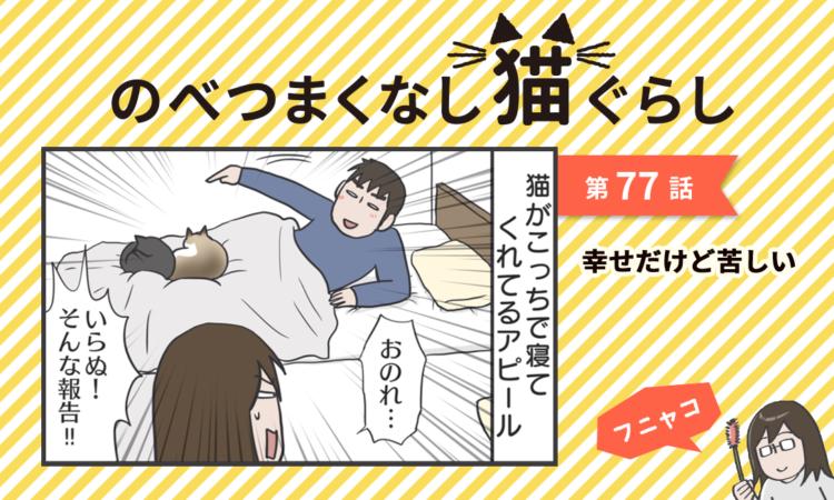 【まんが】第77話:【幸せだけど苦しい】まんが描き下ろし連載♪ のべつまくなし猫ぐらし