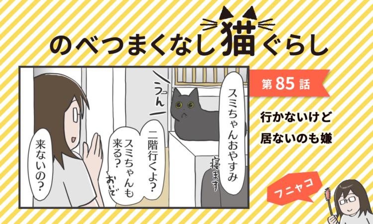 【まんが】第85話:【行かないけど居ないのも嫌】まんが描き下ろし連載♪ のべつまくなし猫ぐらし