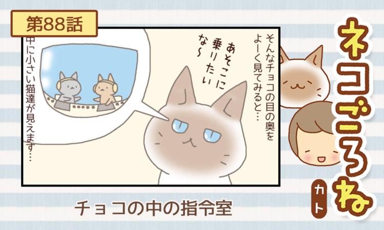 【まんが】第88話:【チョコの中の指令室】描き下ろし連載♪ ネコごろね(著者:カト)
