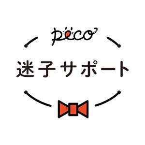サムネイル: PECO迷子サポート事務局