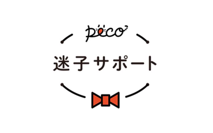 もしものために、PECOと一緒に迷子対策を