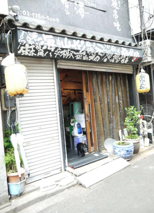 麻辣串焼 豊海屋
