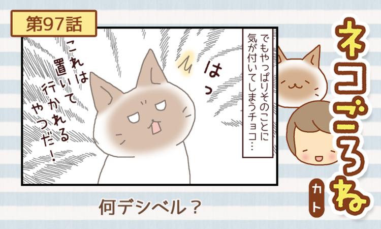 【まんが】第97話:【何デシベル?】まんが描き下ろし連載♪ ネコごろね(著者:カト)