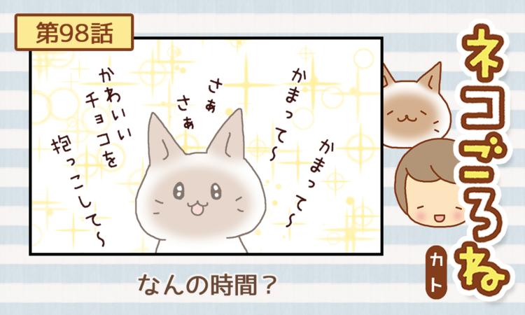 【まんが】第98話:【なんの時間?】まんが描き下ろし連載♪ ネコごろね(著者:カト)