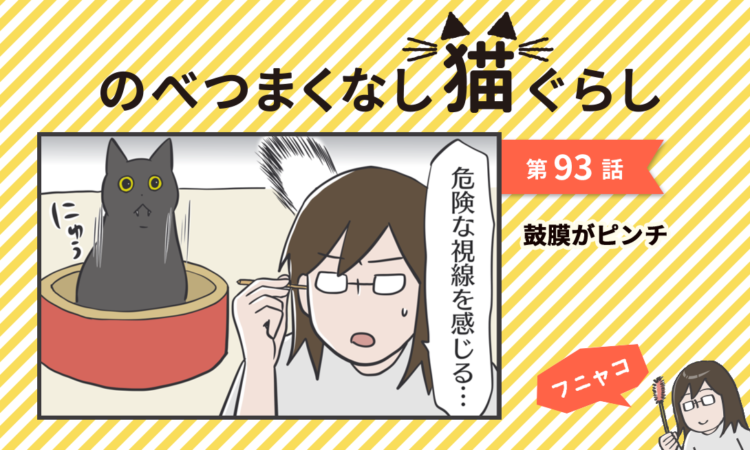 【まんが】第93話:【鼓膜がピンチ】まんが描き下ろし連載♪ のべつまくなし猫ぐらし(著者:フニャコ)