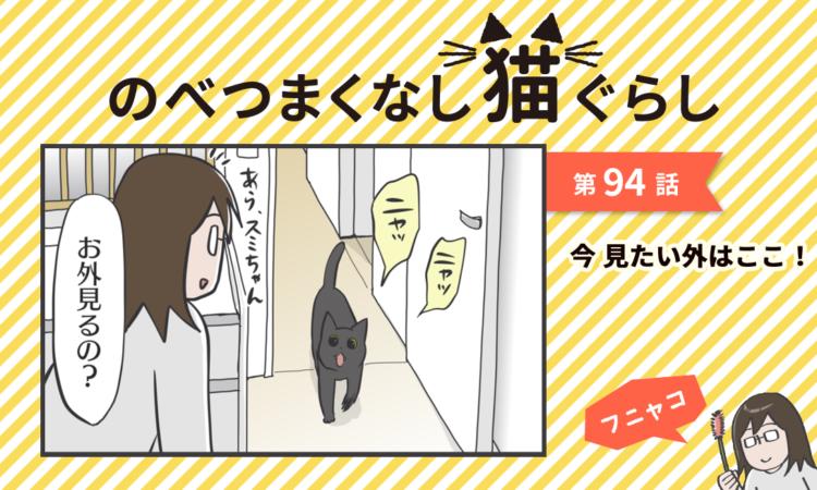 【まんが】第94話:【今 見たい外はここ!】まんが描き下ろし連載♪ のべつまくなし猫ぐらし