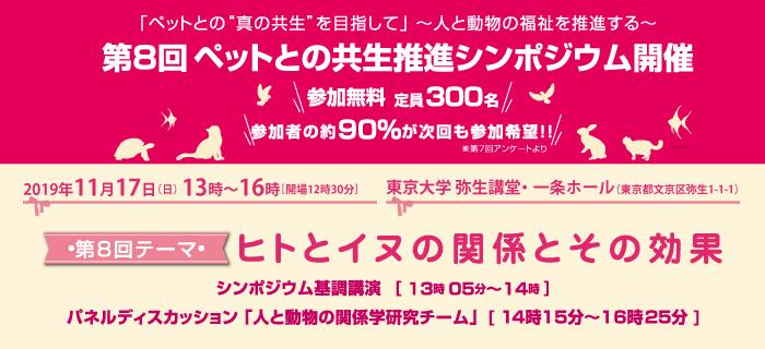 2019年11月17日に東京大学 弥生講堂 一条ホールにて開催される「第8回 ペットとの共生推進シンポジウム」