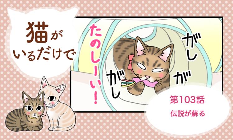 【まんが】第103話:【伝説が蘇る】まんが描き下ろし連載♪ 猫がいるだけで(著者:暁龍)