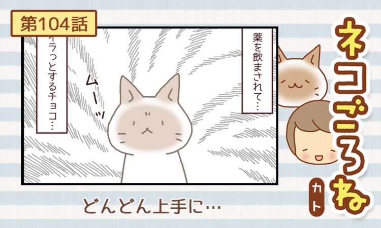 【まんが】第104話:【どんどん上手に…】まんが描き下ろし連載♪ ネコごろね(著者:カト)
