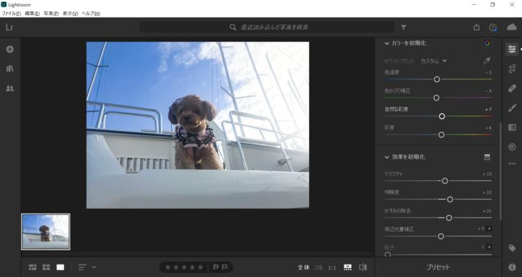 写真の編集がスライダーを動かすだけでできる!