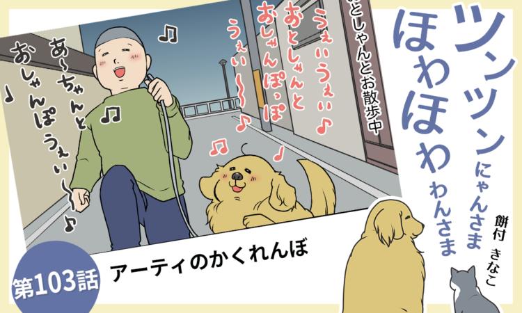 第103話:アーティのかくれんぼ