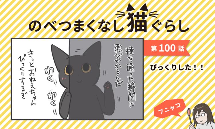 第100話:びっくりした!!