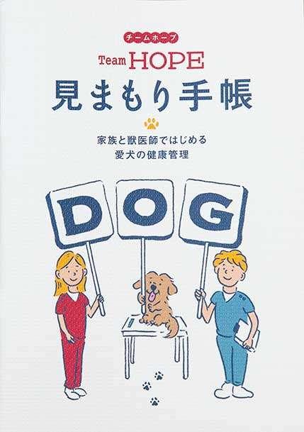 【DOG's TALE⑦】「犬と健康」最前線 第1回