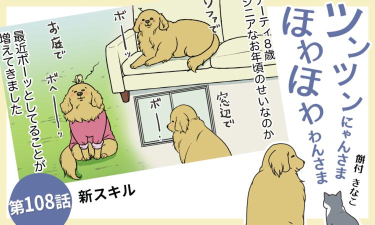 【まんが】第108話:【新スキル】まんが描き下ろし連載♪ ツンツンにゃんさま ほわほわわんさま