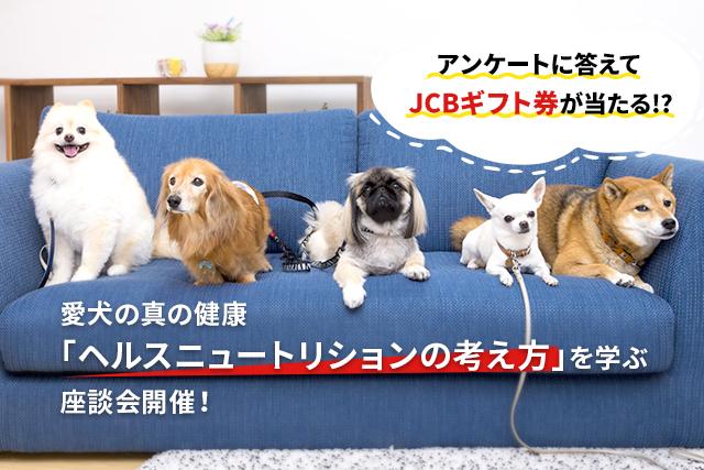 【ドッグオーナー座談会】愛犬の真の健康とは?!