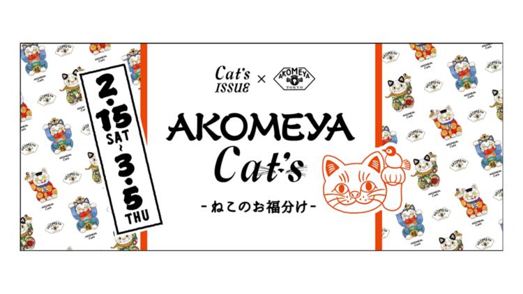 招き猫のかわいさにキュン…「Cat's ISSUE×AKOMEYA TOKYO」コラボイベント開催