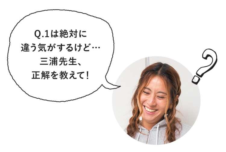 Q.1は絶対に違う気がするけど…三浦先生、正解を教えて!