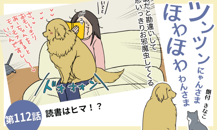 第112話:読書はヒマ!?
