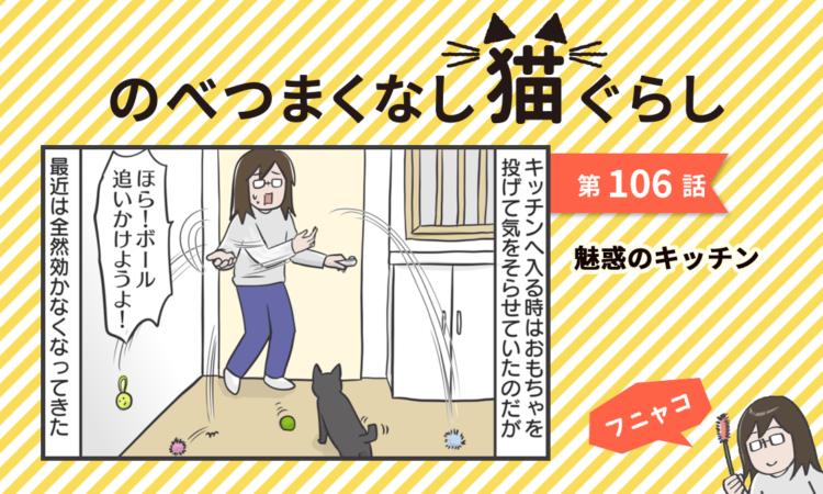 第106話:魅惑のキッチン