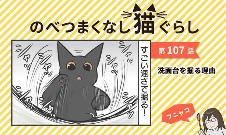 【まんが】第107話:【洗面台を掘る理由】まんが描き下ろし連載♪ のべつまくなし猫ぐらし