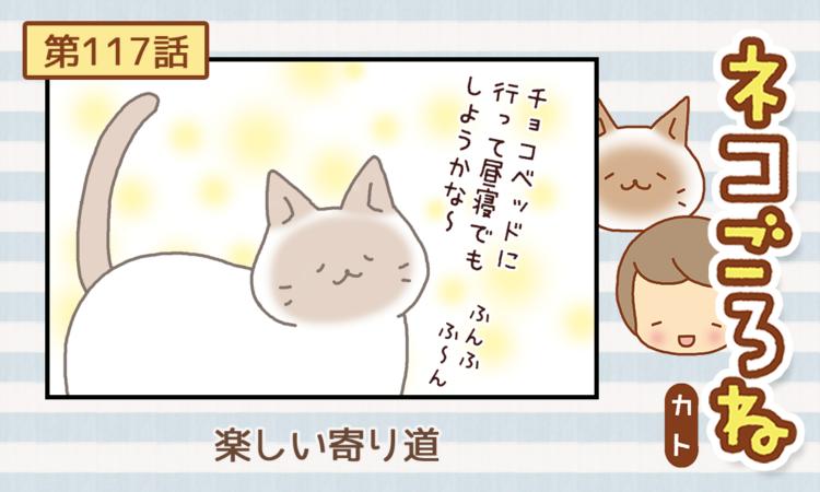 【まんが】第117話:【楽しい寄り道】まんが描き下ろし連載♪ ネコごろね(著者:カト)