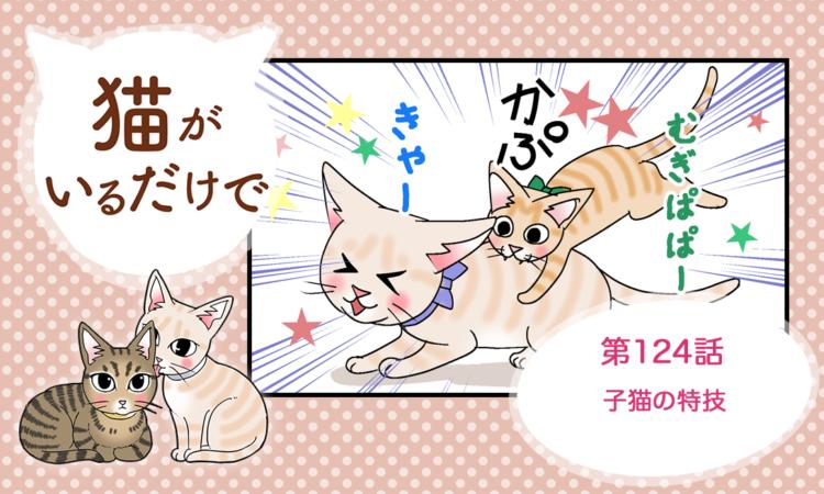 第124話:子猫の特技