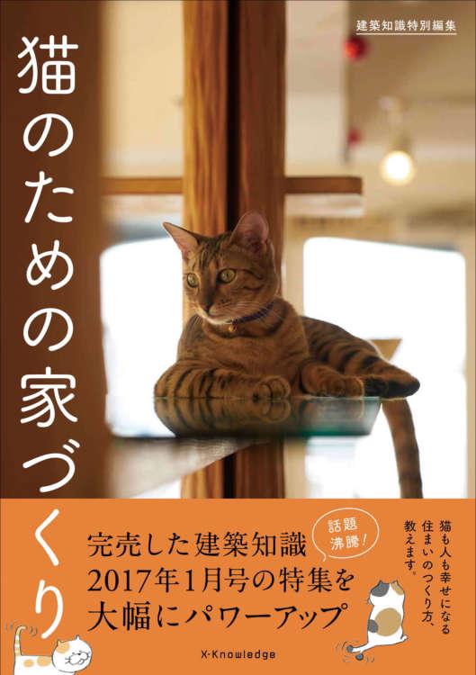 『猫のための家づくり』建築知識特別編集
