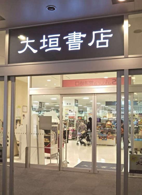 大垣書店イオンモールKYOTO店
