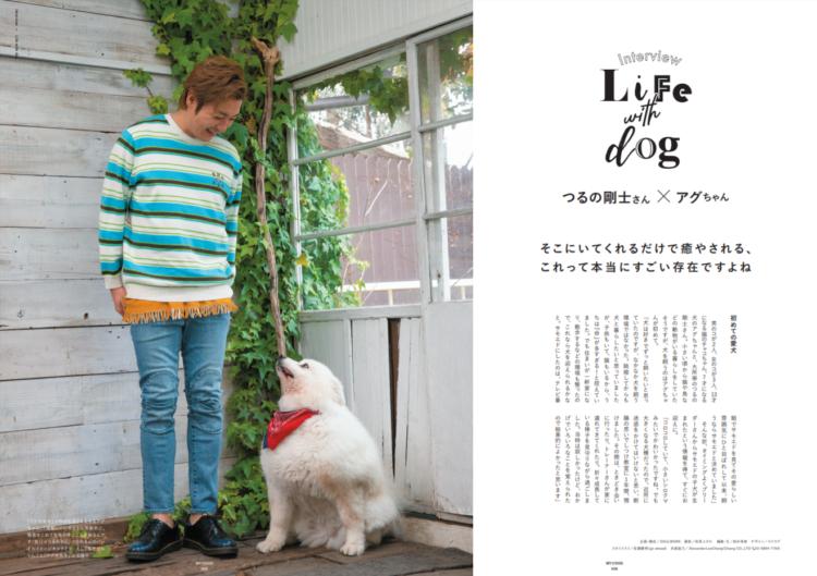 【my♡DOG】最新号(春号)の中身をご紹介!