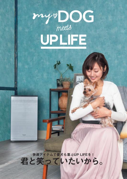 別冊付録「my♡DOG meets UP LIFE 君と笑っていたいから。」