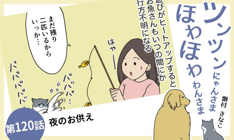 【まんが】第120話:【夜のお供え】まんが描き下ろし連載♪ ツンツンにゃんさま ほわほわわんさま