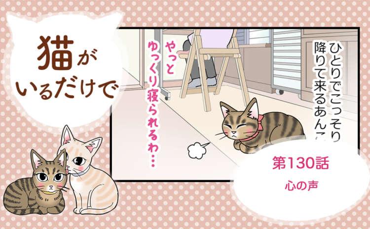 【まんが】第130話:【心の声】まんが描き下ろし連載♪ 猫がいるだけで(著者:暁龍)