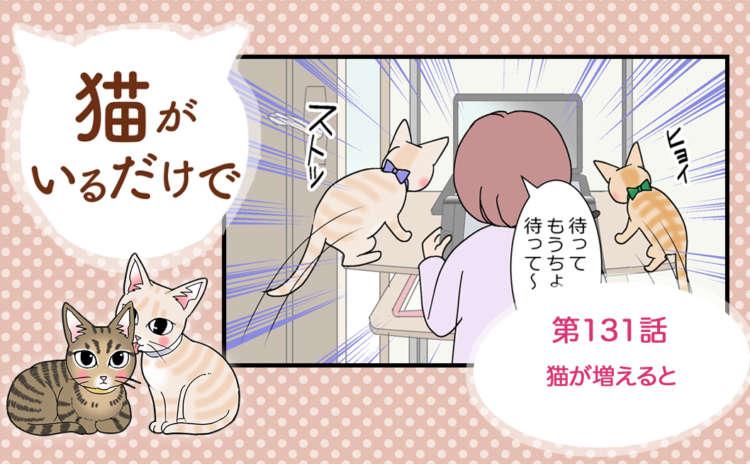 【まんが】第131話:【猫が増えると】まんが描き下ろし連載♪ 猫がいるだけで(著者:暁龍)