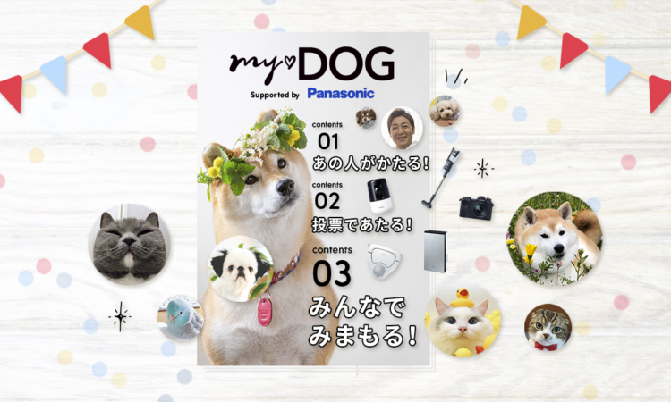 WPE2020「my♡DOG supported by Panasonic」ブースに新コンテンツ登場