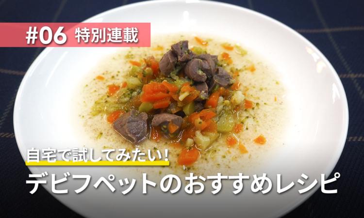【栄養師監修】元気倍増!栄養ぎっしり 豚ハツと緑黄色野菜の濃厚スープ煮